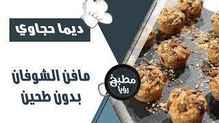 مافن الشوفان بدون طحين -  ديما حجاوي