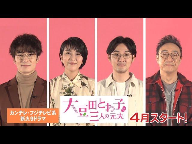 映画予告-松たか子主演ドラマ「大豆田とわ子と三人の元夫」特報映像