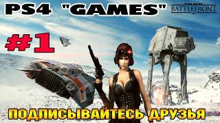 Star Wars: Battlefront 2015 на PS4 ( Звёздные Войны )