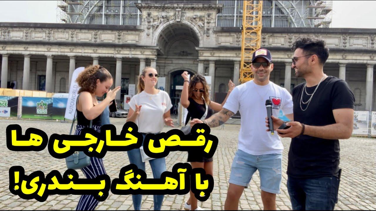 How people dance with iranian music رقص خارجی ها با اهنگ بندری