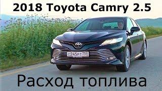 2018 Toyota Camry 2.5, расход топлива - КлаксонТВ