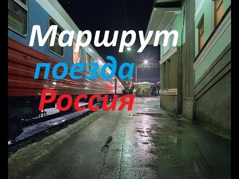 Маршрут поезда Россия (Москва-Владивосток)