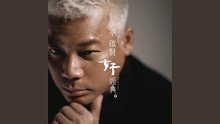 Huan Yan Mp3