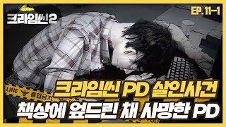 [크라임씬2][11-1] 크라임씬 PD 살인사건ㅣ편집실에서 발견된 PD의 사체, 과연 녹화 전 무슨 일이?! (CRIME SCENE 2)