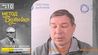 Метод Бутейко. Эфир 10