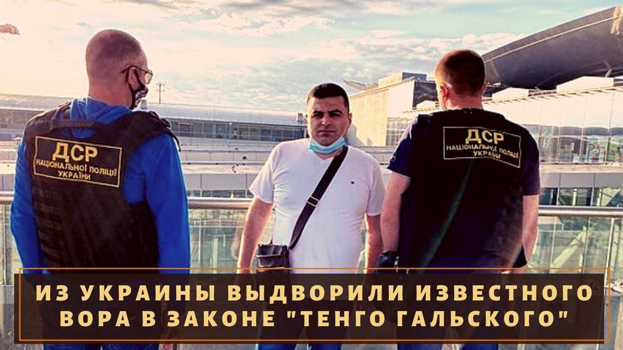 """Из Украины выдворили известного вора в законе """"Тенго Гальский""""!"""