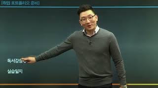 [인크루트]포트폴리오만 잘 써도 취업하는 방법