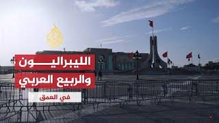 في العمق- هل غاب الليبراليون عن الربيع العربي؟