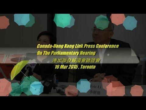 加拿大國會聽證會發報The Canadian Parliament Hearing Report--港加聯Canada-Hong Kong Link