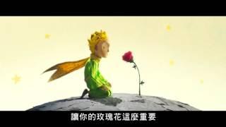 星衛HD電影台 小王子 經典語錄 小王子與玫瑰  10/2 22:00 全台首播