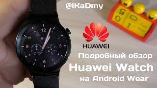 Обзор Huawei Watch на Android Wear