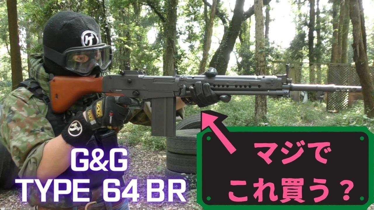 G&G Type64 BR レビュー 【#ドバドバ大放送41】
