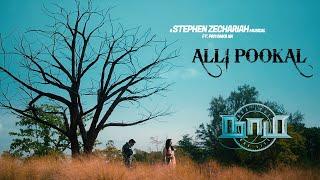 Alli Pookal அல்லி பூக்கள் - Stephen Zechariah ft Priyanka NK  OFFICIAL MV