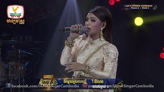 Download I Am a Singer Cambodia - វី ឌីណែត - Round 3 - Week 5   នឹកម្ដាយស្រណោះប្តី Mp3 and Videos