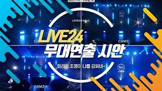 [LIVE24 HALL 무대연출시안]