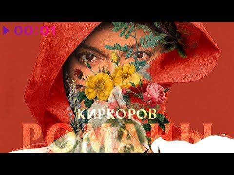 Филипп Киркоров  Романы, Часть 1 | Альбом | 2020