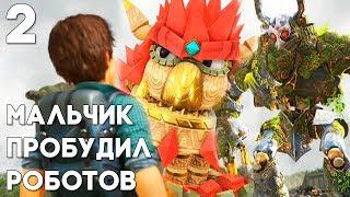 Knack 2 Прохождение на русском #2 ТЕРМИНАТОР ВОССТАНИЕ МАШИН