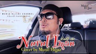 AMAR - Nurul Iman (Cover by Munif Hijjaz) [View banyak kali & share untuk VOTE]