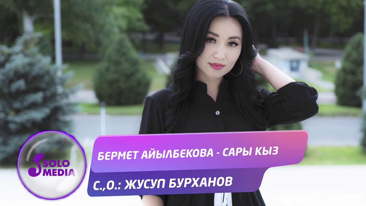 Бермет Айылбекова - Сары кыз / Жаны ыр 2020