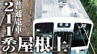 211系 普通電車の屋根上を観察