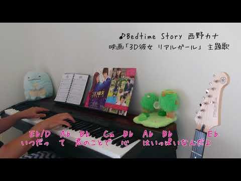 Bedtime Story - 西野カナ - Kana Nishino/映画「3D彼女 リアルガール」主題歌/ピアノ・ソロ(歌詞・コード付き)