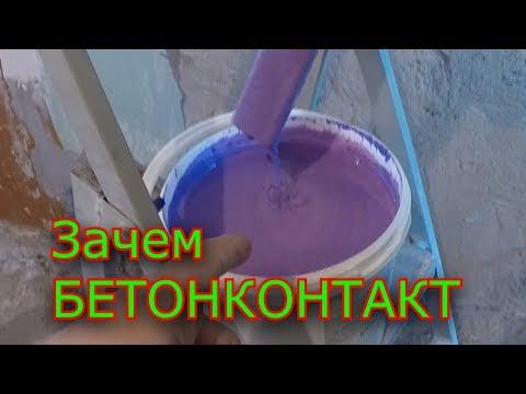 Как наносить бетоноконтакт на пол