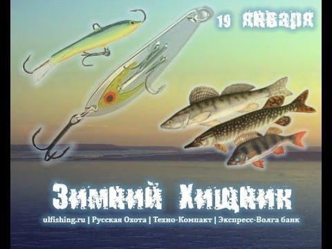 рыболов форум ульяновск