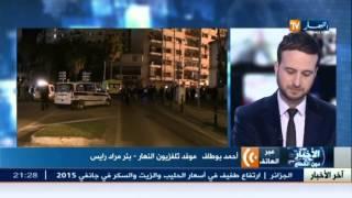 خبر عاجل:شاهد فيديو حريق انفجار الغاز أمام محطة الوقود ببئر مراد رايس
