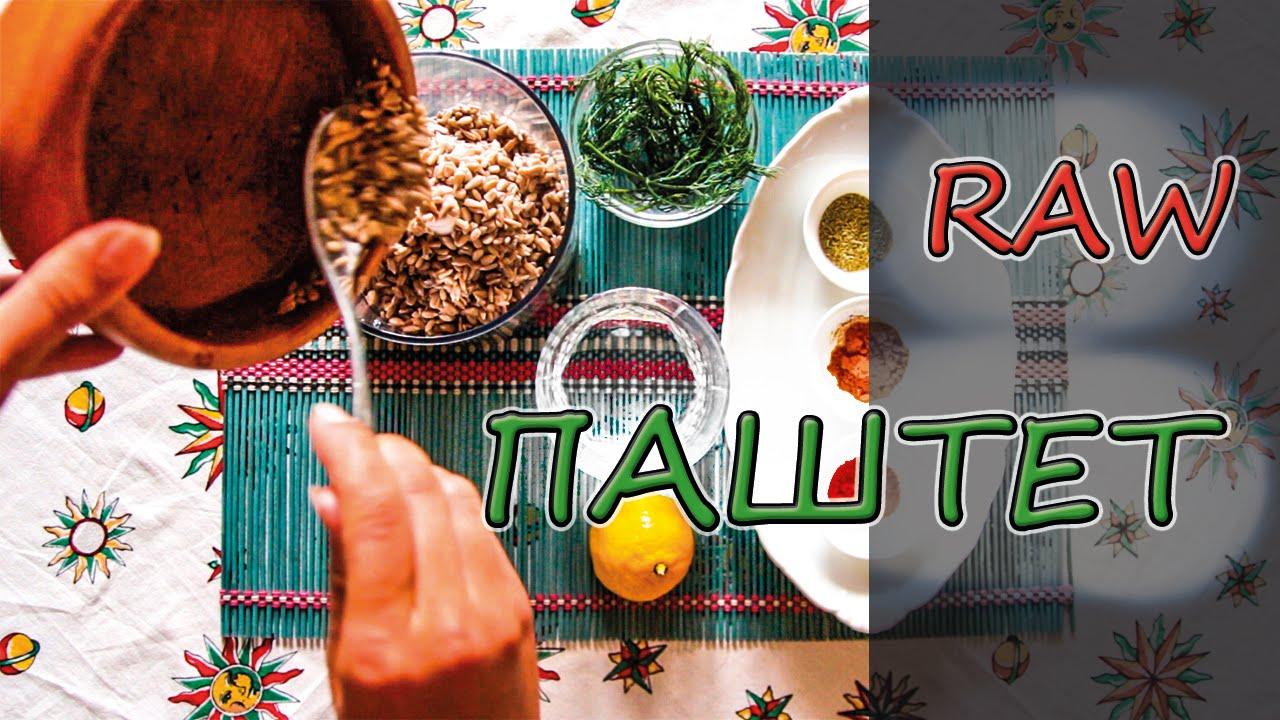 Паста из семечек подсолнечника, специй и укропа ✤ Сыроедческий рецепт ? POLI NA PALME