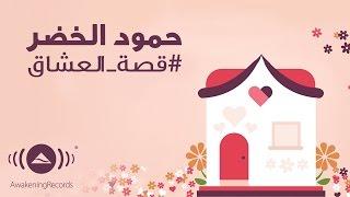 Humood - Qissat Al