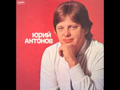 Jurij Antonov - Моё Богатство - Moje Bogatstvo - (Audio)