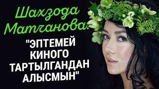 """Шахзода Матчанова: """"Турмушка чыгарда жолдошума кинону таштабайм деген шарт койгом"""""""