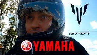 Тест драйв мотоцикла Yamaha MT-07