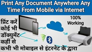 How to Print any Document Anywhere from Mobile via Internet screenshot 5