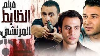 فقط وحصرياً فيلم الاكشن الظابط المرتشي بطولة أحمد السقا ومحمد إمام 🏃💪