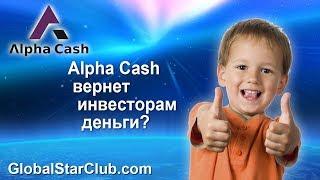 Alpha Cash вернет инвесторам деньги?