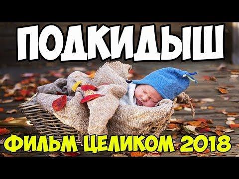 Фильм 2018 **ПОДКИДЫШ**