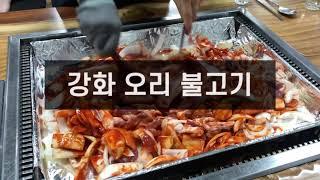(위꼴영상) 강화 오리 불고기, 소맥 한잔