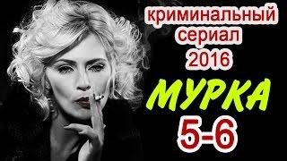 Мурка 5-6 серия Новые русские фильмы 2017 #анонс Наше кино