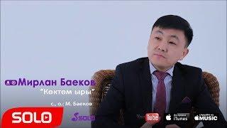 Мирлан Баеков - Коктом ыры / Жаны 2018