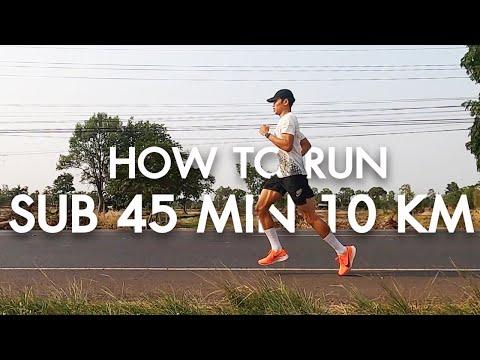 How To Run SUB 45min 10km [Part 1] : มีแผนการซ้อมวิ่ง 10 กม. ต่ำกว่า 45 นาที มาเล่าให้ฟัง