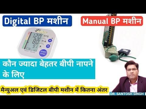 which-blood-pressure-machine-is-more-accurate---manual-vs-digital-bp-machine-|-ब्लड-प्रेशर-मशीन-|