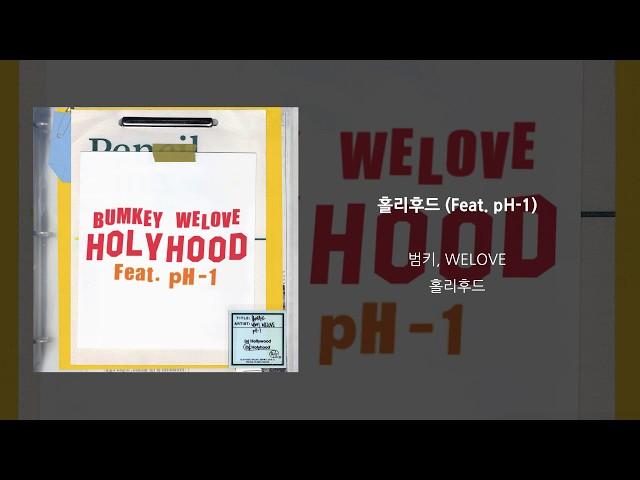 범키 (BUMKEY), WELOVE '홀리후드 (Feat. pH-1)' LYRICS VIDEO