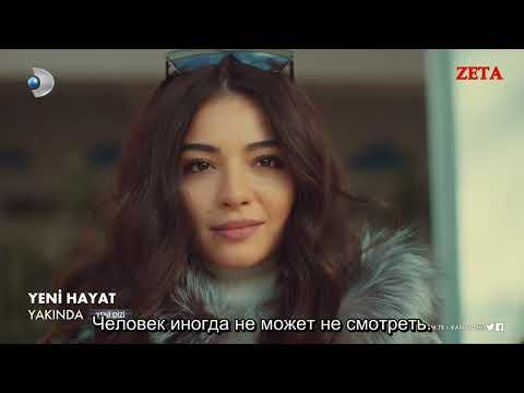YENİ HAYAT (Новая жизнь), тизер с русскими субтитрами