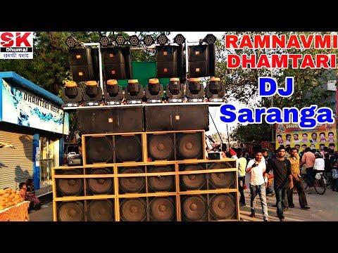 सबसे पावरफुल DJ - Dj Saranga - World Best DJ Sound System - RAMNAVMI 2018