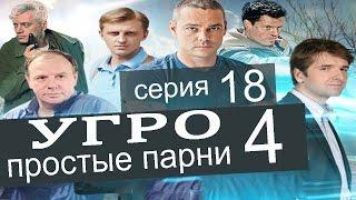 УГРО Простые парни 4 сезон 18 серия (Ограбление по Тригорски часть 2)
