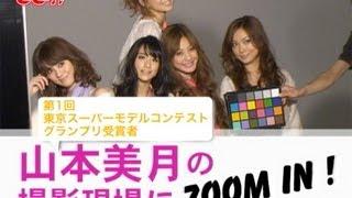 CanCam史上初!! デビューと同時に表紙を飾ったシンデレラガール 山本美...