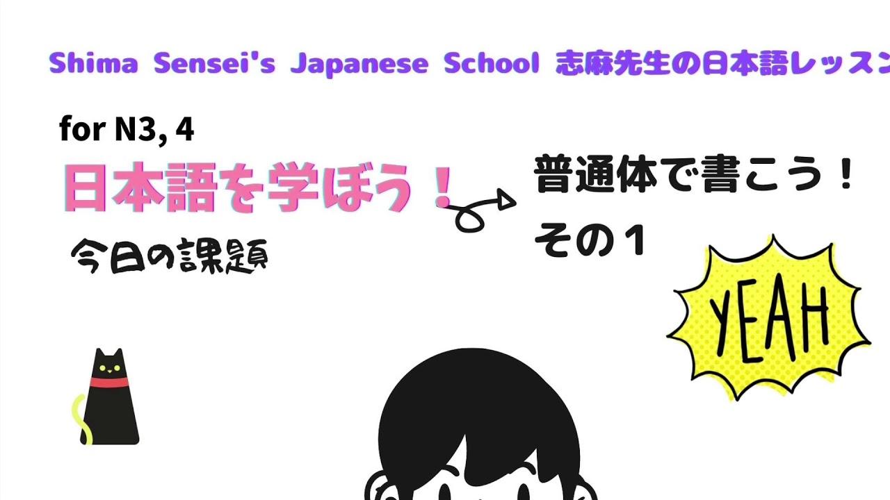 日本語を学ぼう!for N3,4 普通体で書こう! その1
