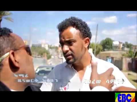 Yebet Sira Part 47 የቤት ስራ ድራማ ክፍል 47