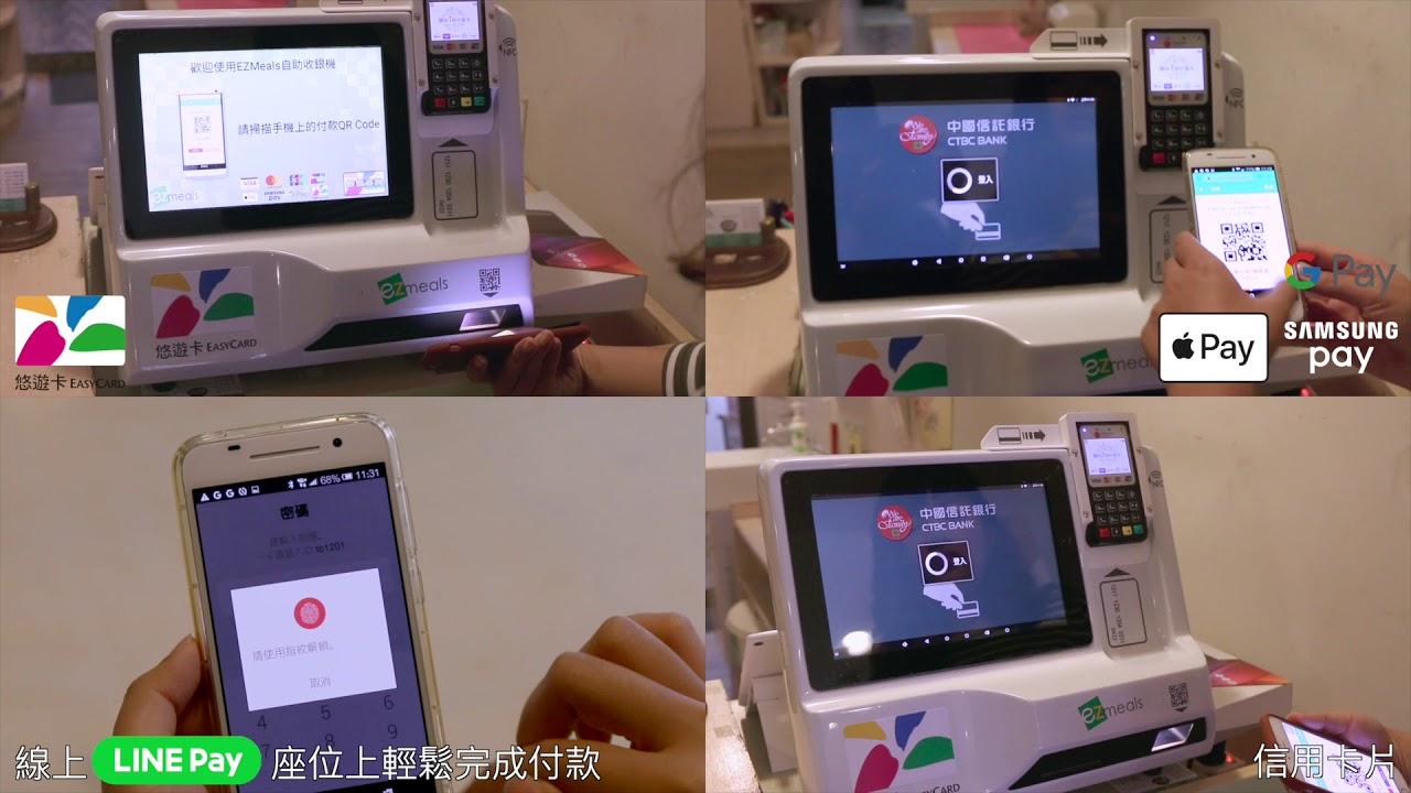 AI服務生 x EZMeals自助收銀機 展示影片